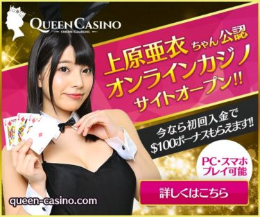 Queen-casino クイーンカジノ